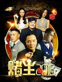 《赌王2016》